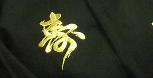kimono-9-1